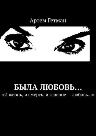 Артем Гетман, Была любовь…
