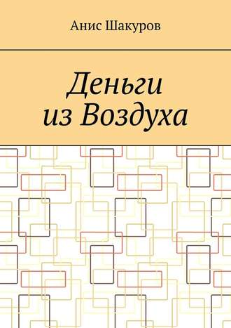 Анис Шакуров, Деньги из воздуха