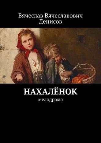 Вячеслав Денисов, Нахалёнок. Мелодрама