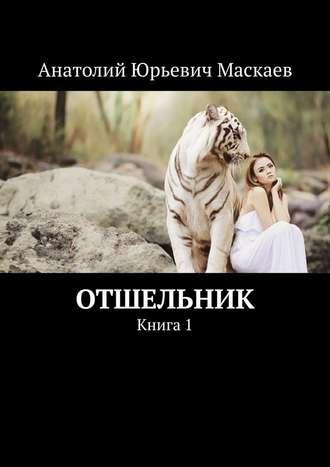 Анатолий Маскаев, Отшельник. Книга 1