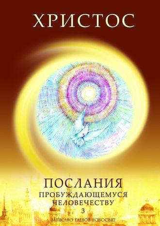 Елена Новосвит, Христос. Послания пробуждающемуся человечеству. Книга 3. Новое Слово