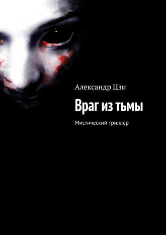 Александр Цзи, Враг из тьмы. Мистический триллер