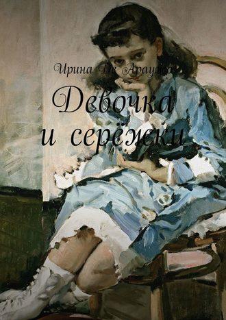 Ирина Де Араужо, Девочка и серёжки