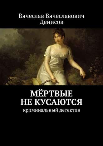 Вячеслав Денисов, Мёртвые не кусаются. Криминальный детектив