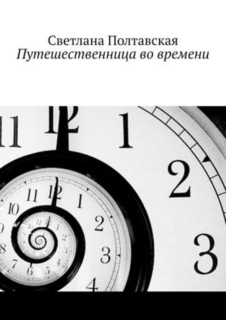 Светлана Полтавская, Путешественница во времени