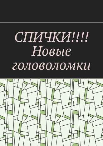 Вадим Дубинский, СПИЧКИ!!!! Новые головоломки