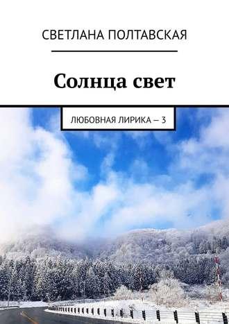 Светлана Полтавская, Солнца свет. Любовная лирика – 3