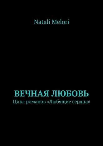 Natali Melori, Любить вопреки. Цикл романов «Любящие сердца»