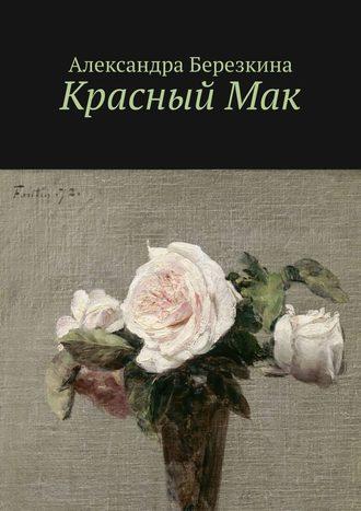 Александра Березкина, Красный Мак