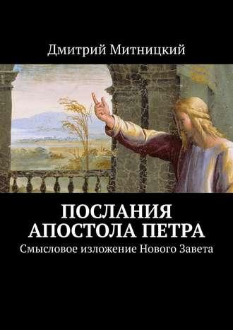 Дмитрий Митницкий, Послания апостола Петра. Смысловое изложение Нового Завета