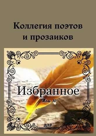 Леонард Крылов, Коллегия поэтов ипрозаиков. Избранное. Том 10