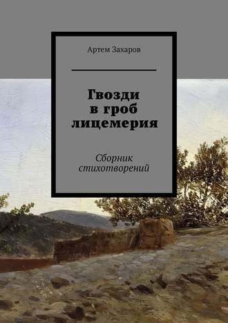 Артем Захаров, Гвозди вгроб лицемерия. Сборник стихотворений