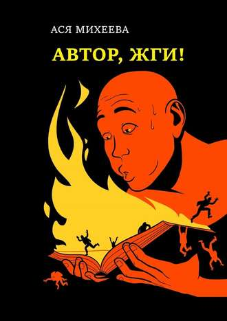 Ася Михеева, Автор, жги! Азы конфликтологии длясторителлеров