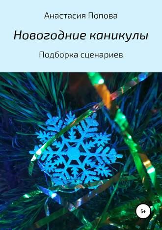 Анастасия Попова, Новогодние каникулы