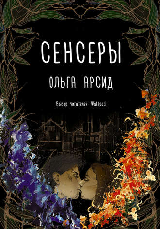 Ольга Арсид, Сенсеры