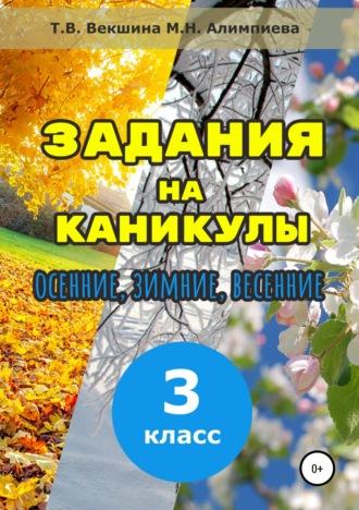 Татьяна Векшина, Мария Алимпиева, Задания на каникулы. 3класс
