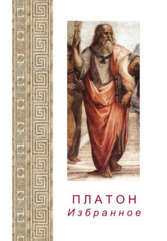 Платон, Платон. Избранное