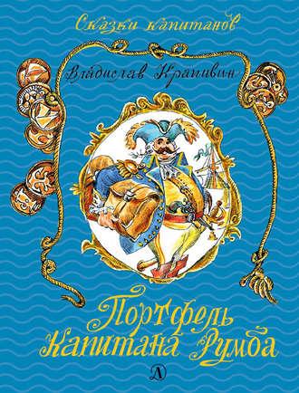 Владислав Крапивин, Портфель капитана Румба