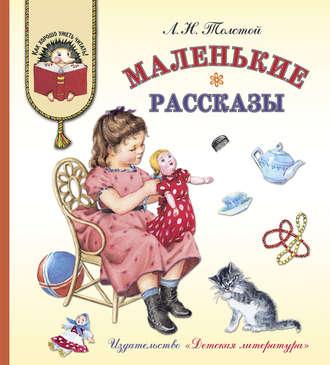 Лев Толстой, Маленькие рассказы
