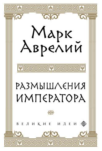 Марк Аврелий Антонин, Размышления