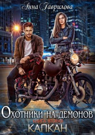 Анна Гаврилова, Охотники на демонов. Капкан