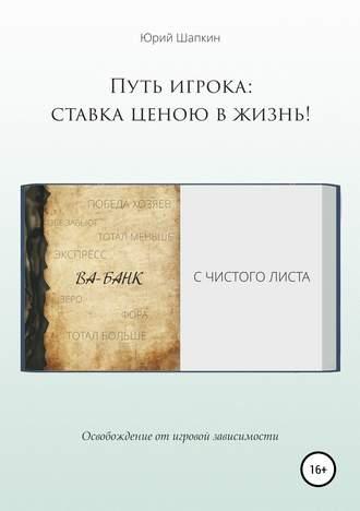 Юрий Шапкин, Путь игрока: ставка ценою в жизнь!