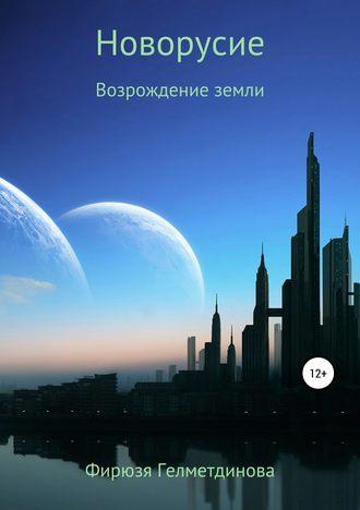 Фирюзя Гелметдинова, Новорусие. Возрождение земли