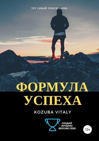 Vitaly Kozuba, Формула успеха