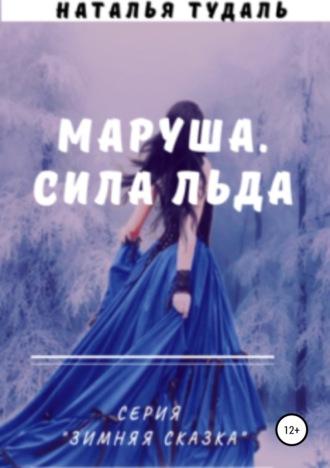 Наталья Тудаль, Маруша. Сила льда