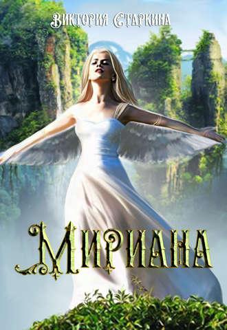 Виктория Старкина, Мириана