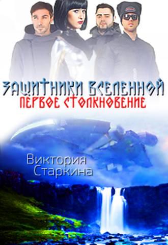 Виктория Старкина, Защитники Вселенной. Первое столкновение