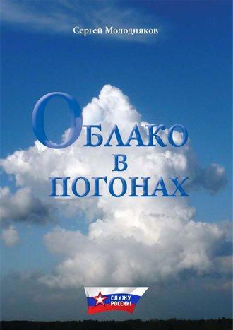 Сергей Молодняков, Облако в погонах