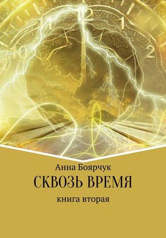 Анна Боярчук, Сквозь время. Книга вторая