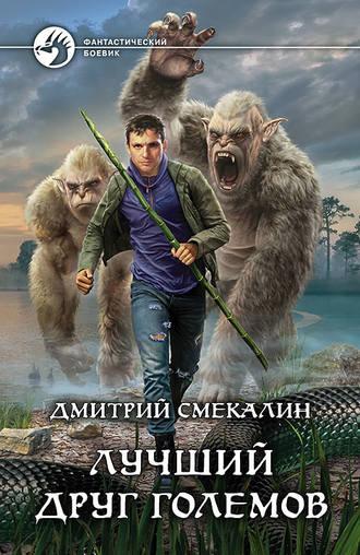 Дмитрий Смекалин, Лучший друг големов