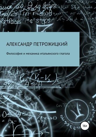 Александр Петрожицкий, Философия и механика итальянского глагола