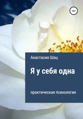 Анастасия Шац, Я у себя одна
