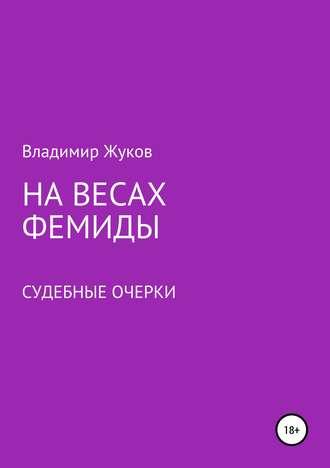 Владимир Жуков, На весах Фемиды. Судебные очерки