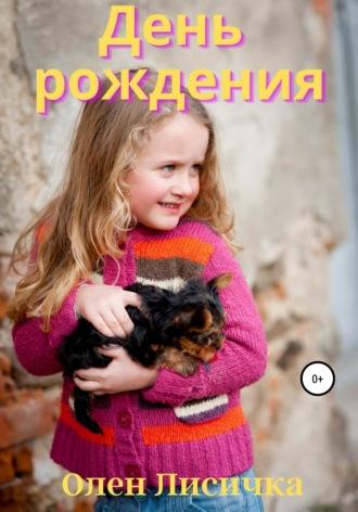Олен Лисичка, День рождения