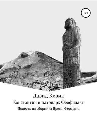 Давид Кизик, Константин и патриарх Феофилакт