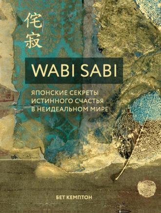 Бет Кемптон, Wabi Sabi. Японские секреты истинного счастья в неидеальном мире