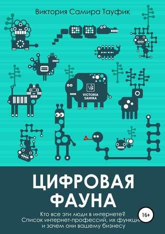 Виктория Самира Тауфик, Цифровая фауна. Кто все эти люди в интернете?