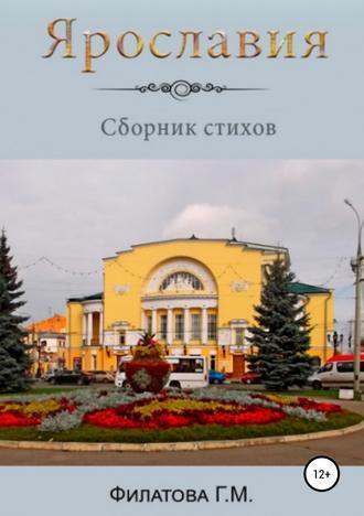 Галина Филатова, Ярославия