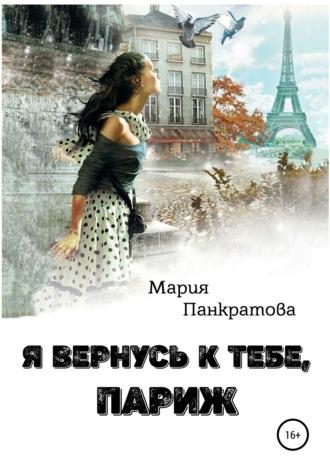 Мария Панкратова, Я вернусь к тебе, Париж