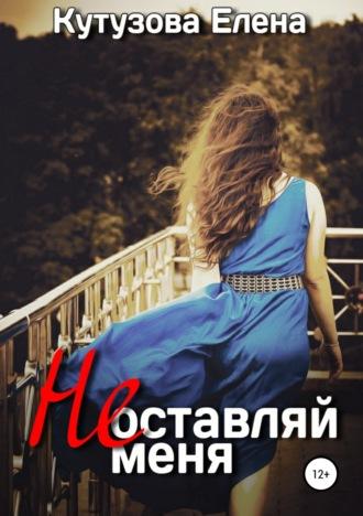 Елена Кутузова, Не оставляй меня