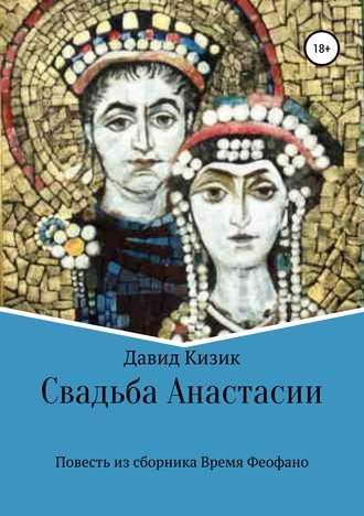 Давид Кизик, Свадьба Анастасии