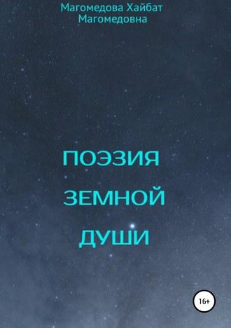 Магомедова Хайбат, Поэзия земной души