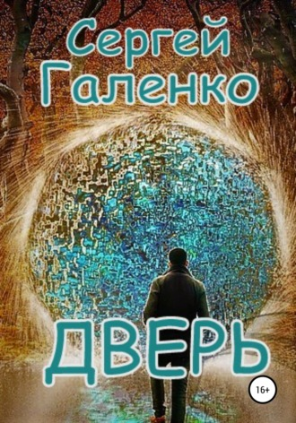 Сергей Галенко, Дверь