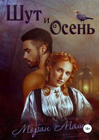 Маша Моран, Шут и Осень