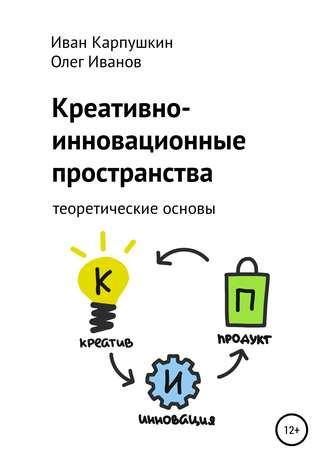 Олег Иванов, Иван Карпушкин, Креативно-инновационные пространства: теоретические основы