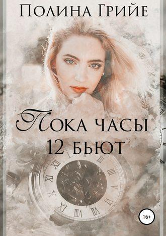 Полина Грийе, Пока часы 12 бьют